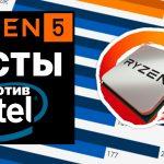 Тесты процессора RyZEN 5