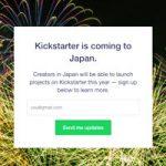 Kickstarter запустят в Японии 13 Сентября