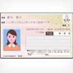 iOS 13 будет поддерживать идентификационные японские карточки