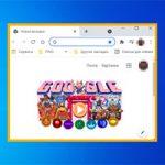 Как убрать фоновую рамку в браузере Google Chrome