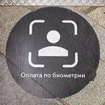 На 240 станциях московского метро появится платежная система с распознаванием лиц